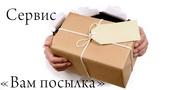 Сервис доставки Вам посылка