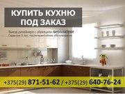 Кухни на заказ в Жодино. Закажите бесплатно выезд дизайнера!