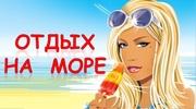 Отдых на море из Жодино,  Борисова,  Минска